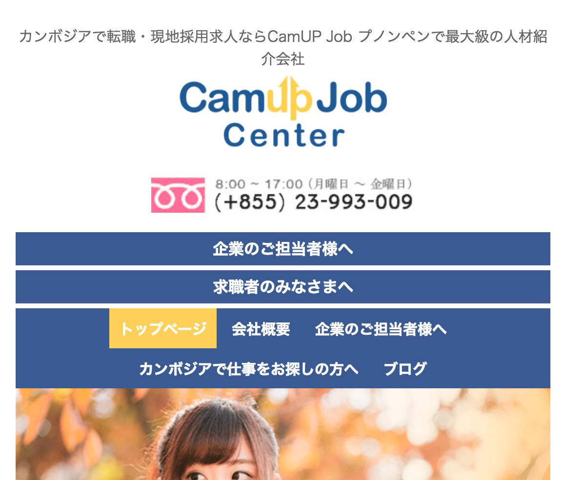 CamUp Job Center