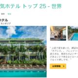 ビロースホテル(シェムリアップ)が世界一の人気ホテルに【トリップアドバイザー・トラベラーズチョイス2018】